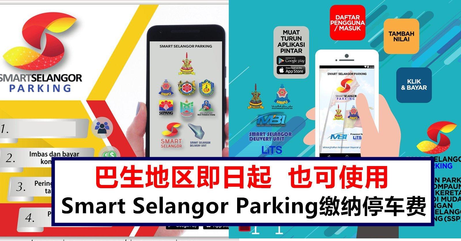巴生Smart-Selangor-Parking